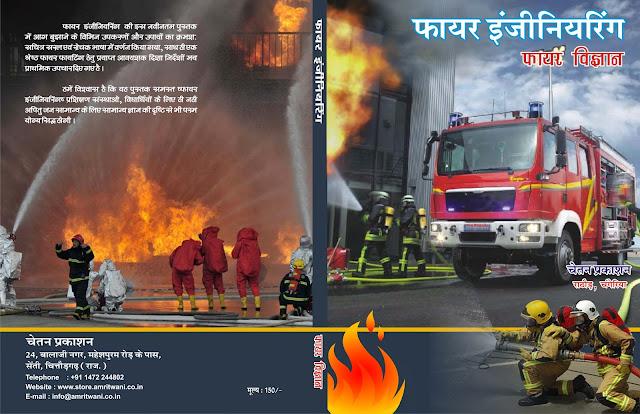 http://1.bp.blogspot.com/-AG26eeOSfWM/VA2jLGiJgUI/AAAAAAAAD-Q/Zf_HJ47Dy1c/s1600/fire%2Bsince.jpg