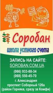 СОРОБАН