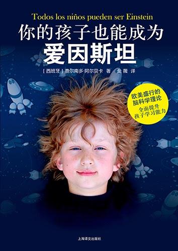 Todos los niños pueden ser Einstein -- Fernando Albeca -- Toromítico
