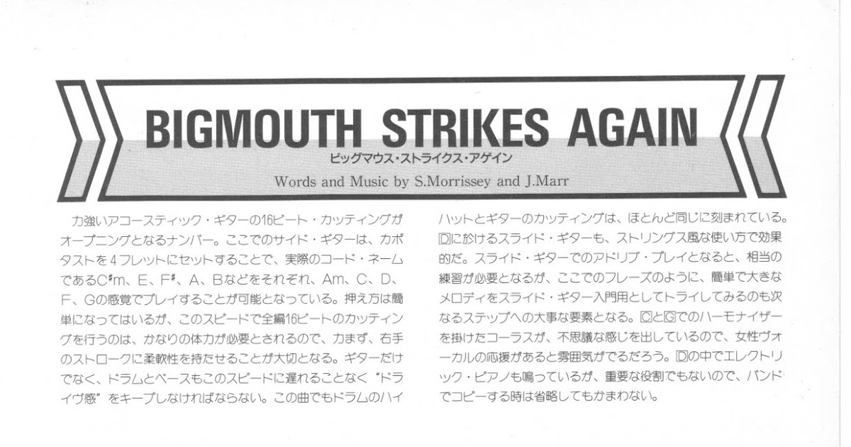 Smiths On Guitar: Bigmouth Strikes Again