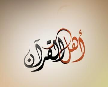 أقوى طريقة لحفظ القرآن للكبار