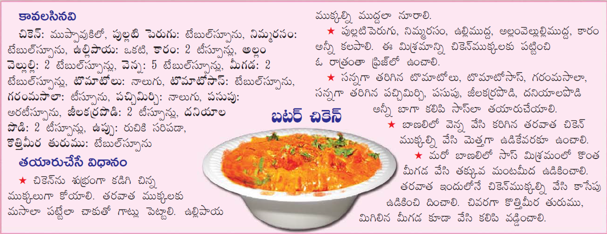 Healthy food recipes butter chicken recipe in telugu butter chicken recipe in telugu forumfinder Images