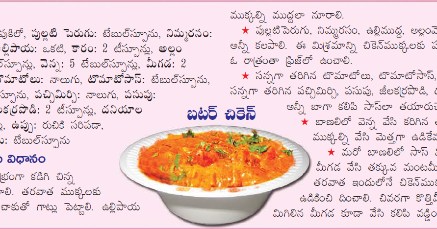 Healthy Food Recipes Telugu Language