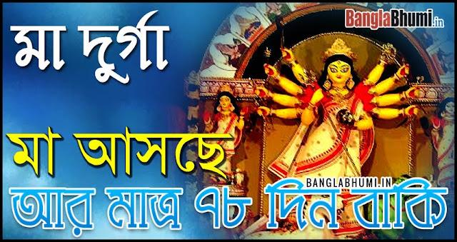 Maa Durga Asche 78 Din Baki - Maa Durga Asche Photo in Bangla
