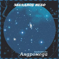 Andromeda | Starry Sky - volume 1