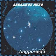 Andromeda | Starry Sky - volume 1
