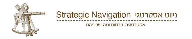 strategic-navigation