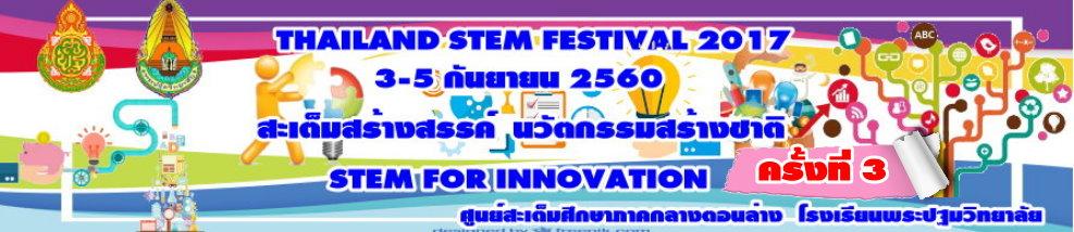 STEM FESTIVAL 2017