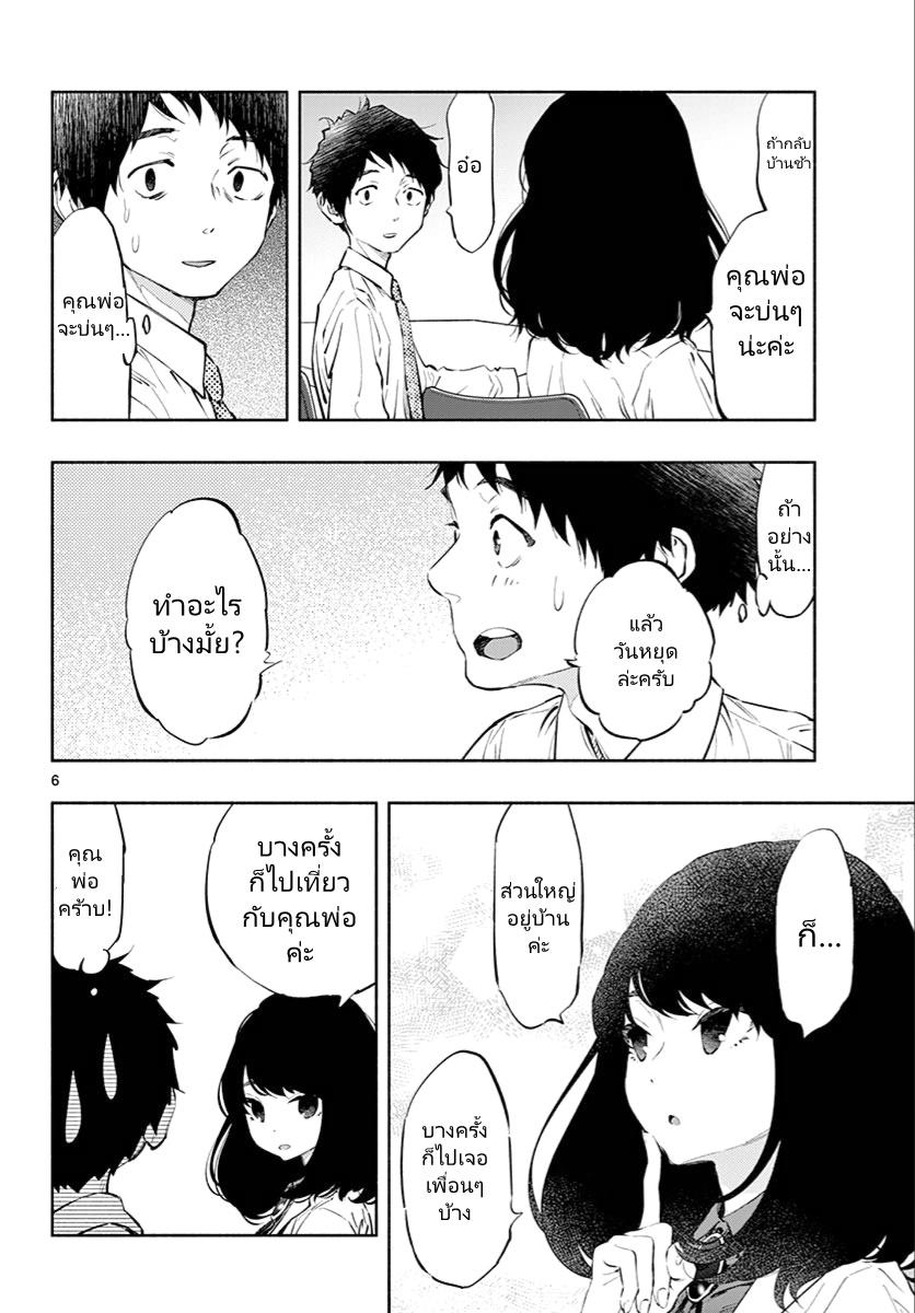 Asoko de hataraku Musubu san ตอนที่ 7 TH แปลไทย