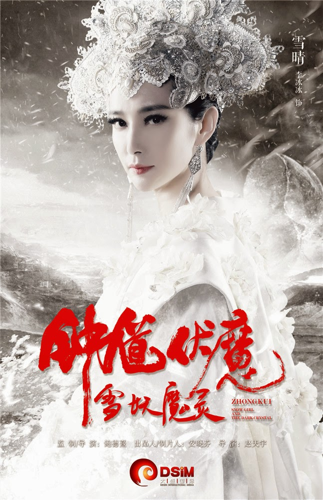 Chung Quỳ Phục Ma: Tuyết Yêu Ma Linh - Zhong Kui: Snow Girl And The Dark Crystal