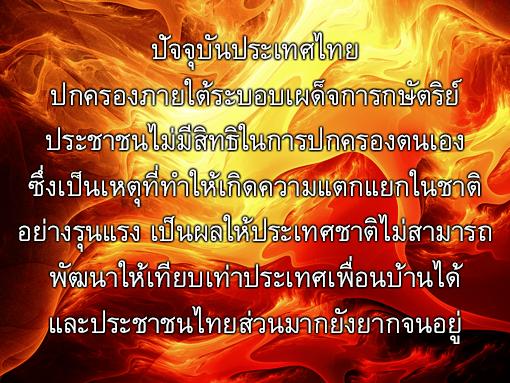ปัจจุบันประเทศไทยปกครองภายใต้ระบอบเผด็จการกษัตริย์