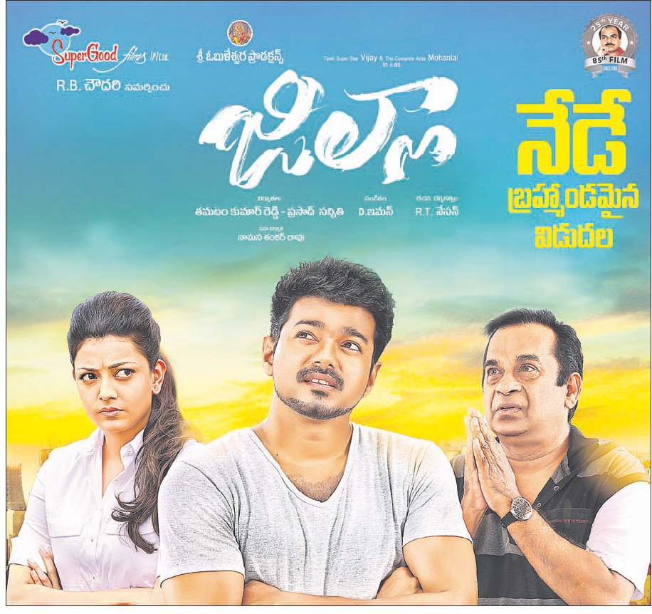 Today Releasing Movies HD Posters [24-07-2015]