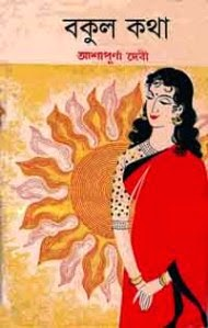 Bokul Khotha By Aashapurna Debi