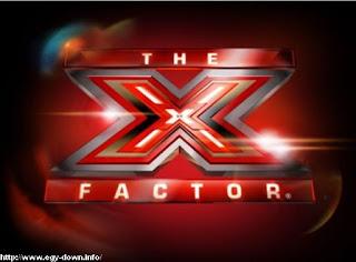 موعد برنامج اكس فاكتور الموسم الجديد والقنوات الناقلة The X Factor