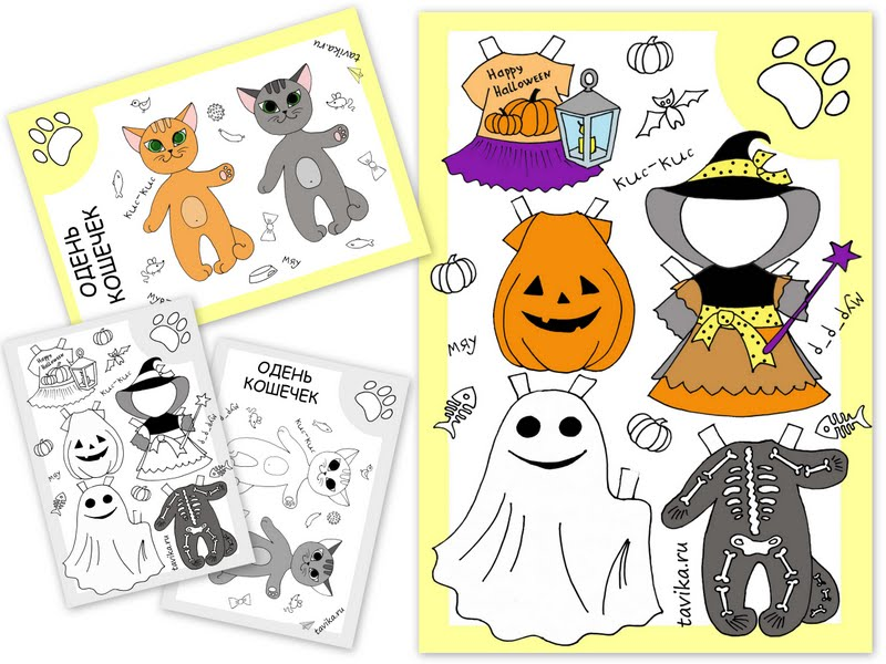 Бумажные куклы с костюмами на Хэллоуин