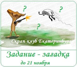 +++Задание с загадкой 21/11