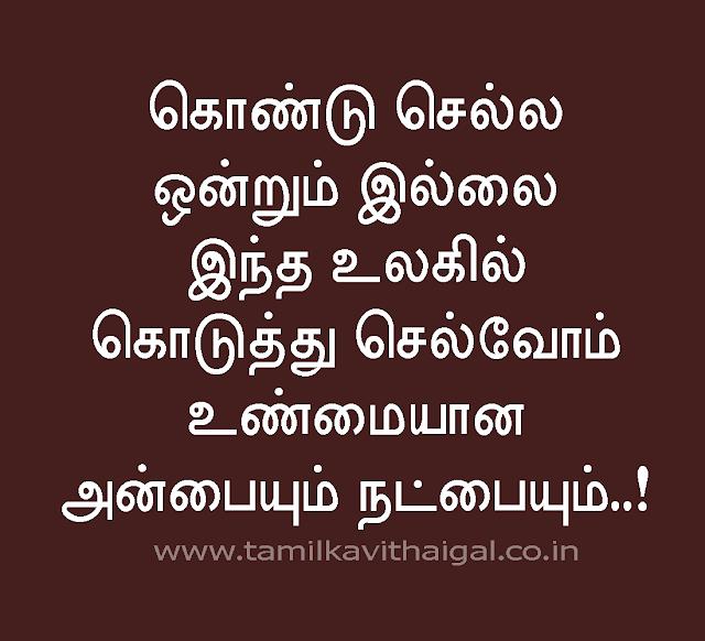 tamil kavithaigal tamil friendship kavithai   tamil poem   tamil love
