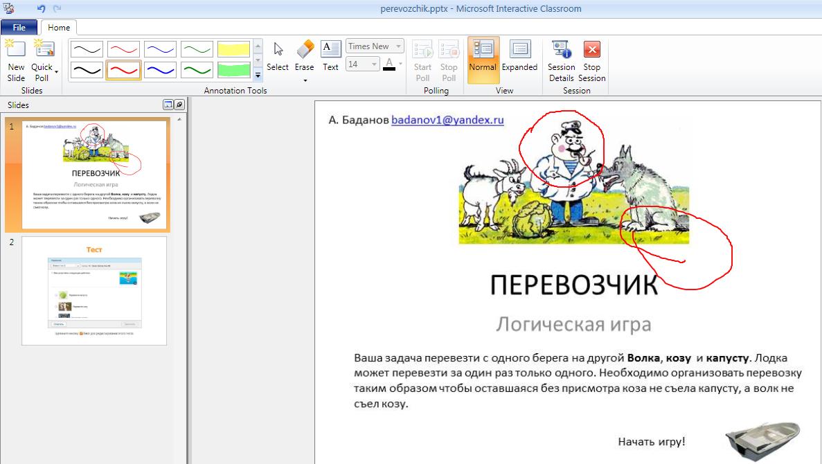 Программу для создания презентаций на русском языке для windows 7