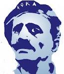 ΓΕΩΡΓΙΟΣ ΓΡΙΒΑΣ ΔΙΓΕΝΗΣ