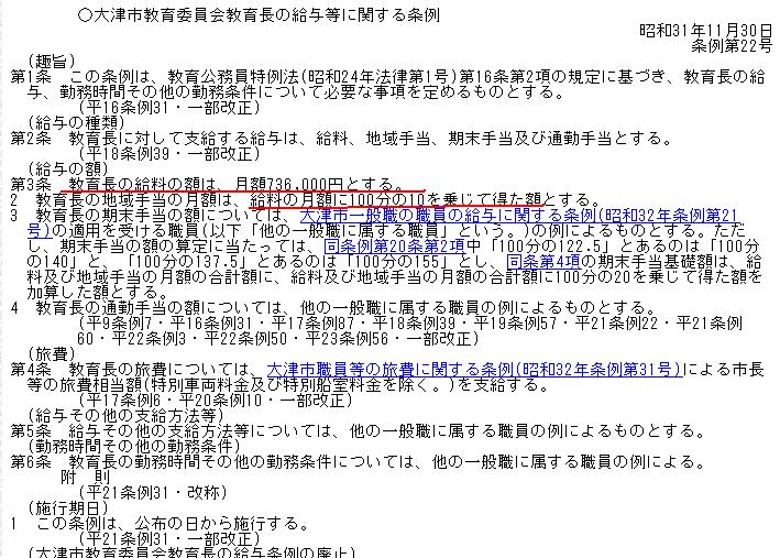 ▼大津市教委の沢村憲次教育長が辞職表明?YouTube動画>21本 ->画像>11枚