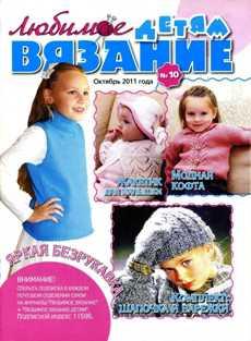 Любимое вязание детям № 10 2011