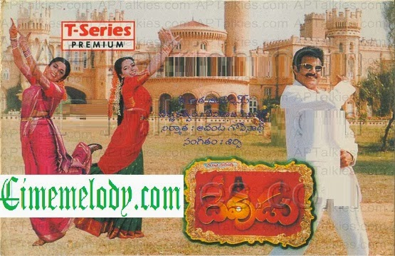 Devudu Telugu Mp3 Songs Free  Download  1986