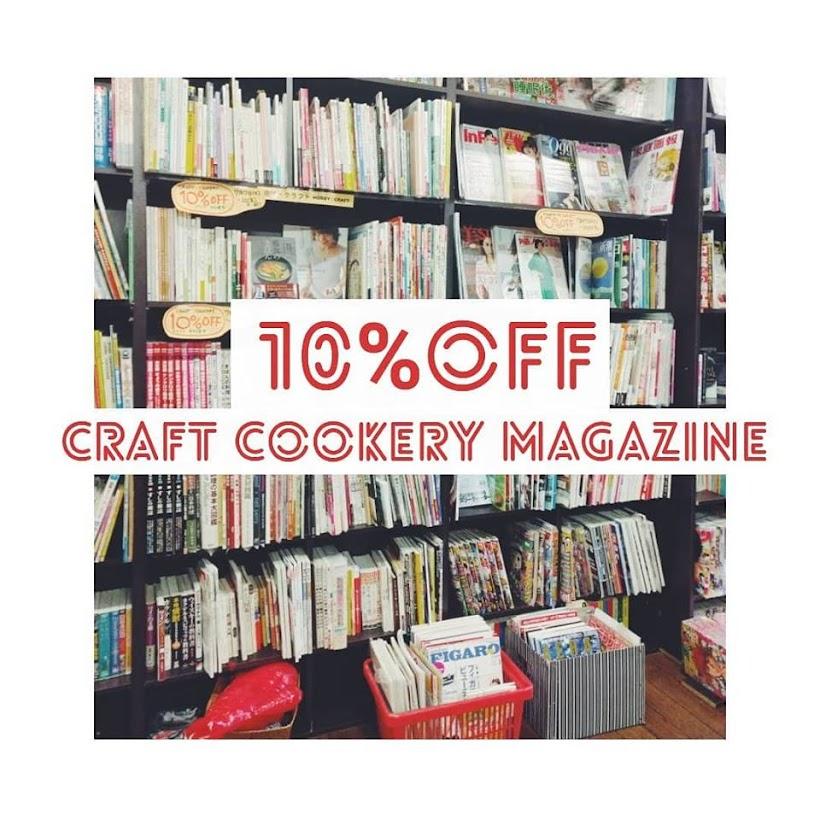 クラフト本、料理本、雑誌各種 10%OFFセール