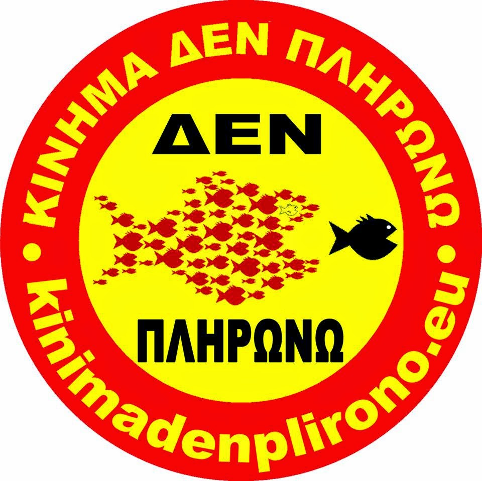 https://www.facebook.com/groups/kinimadenplirono.eu