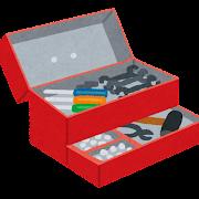 道具箱のイラスト