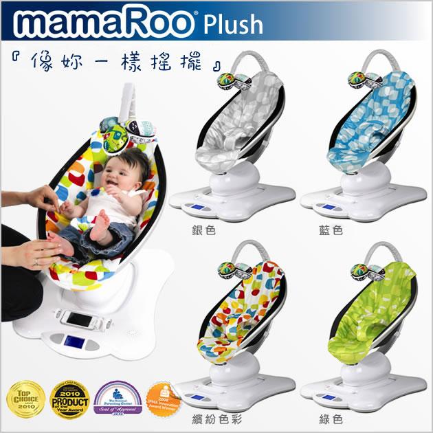 4moms mamaRoo 電動式搖籃椅
