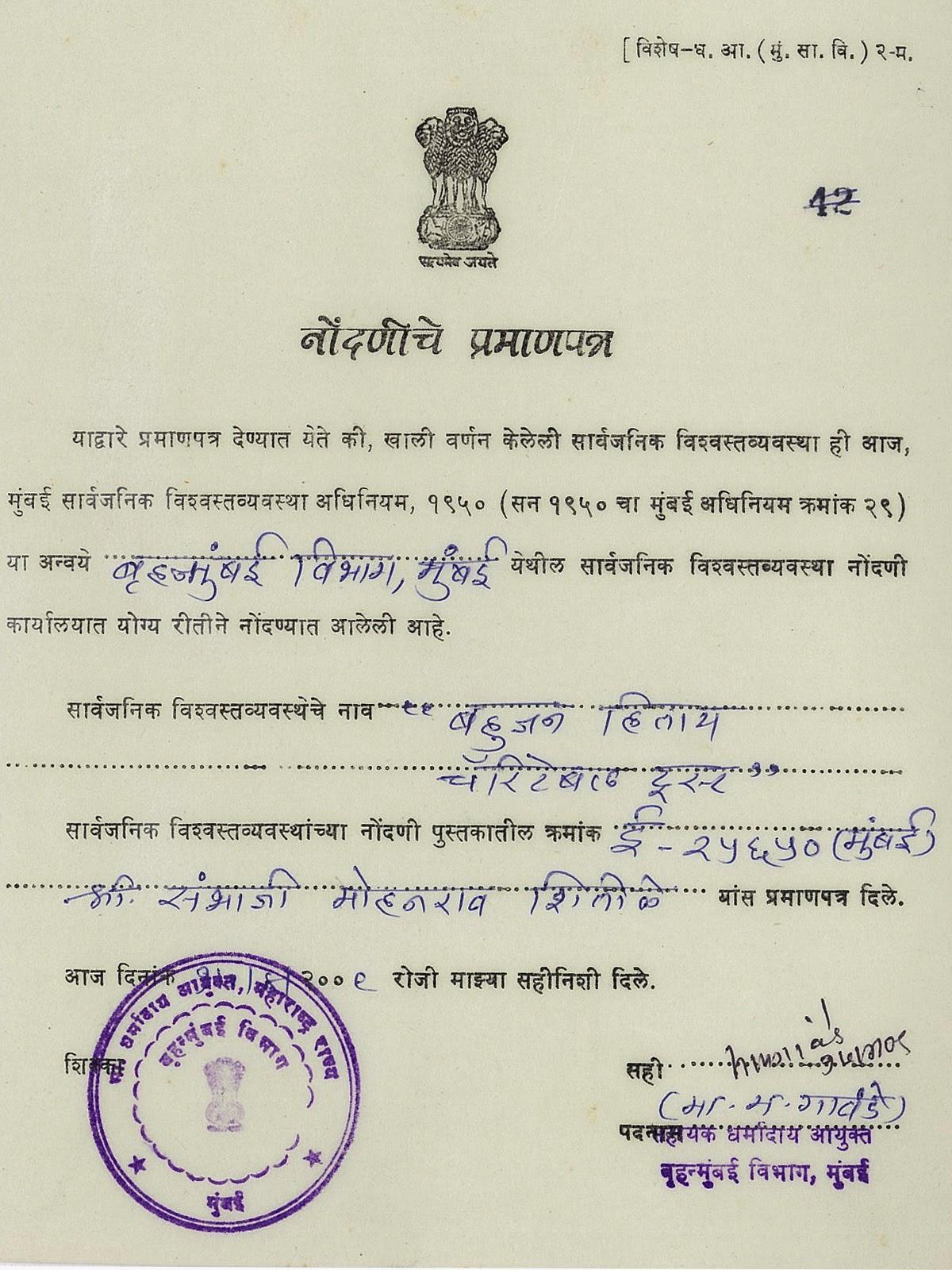 Bahujanhitai charitable trust mumbai registration certificate registration certificate registration certificate of bahujanhitai charitable trust 1betcityfo Images