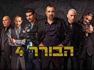 הבורר עונה 4 פרק 8 לצפייה ישירה