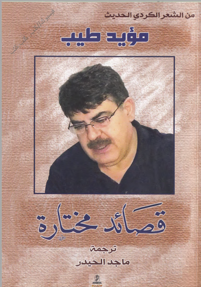 من الشعر الكردي الحديث- مؤيد طيب - قصائد مختارة