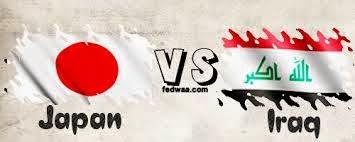 بث مباشر للعبة العراق و اليابان 2016