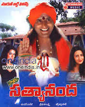 Swamy Satyananda telugu, Swamy Satyananda movie, Swamy Satyananda Youtube, Swamy Satyananda video, Swamy Satyananda cinema online, Swamy Satyananda web movie, Swamy Satyananda telugu full length movie, Swamy Satyananda full length movie,