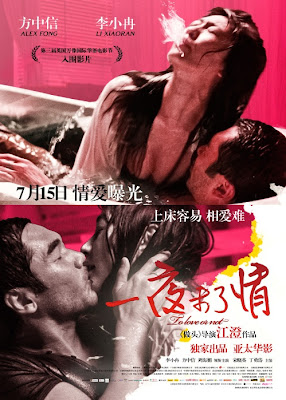 To Love or Not (2011)