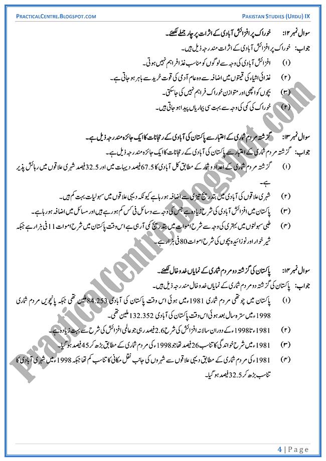 the-population-in-pakistan-short-question-answers-pakistan-studies-urdu-9th