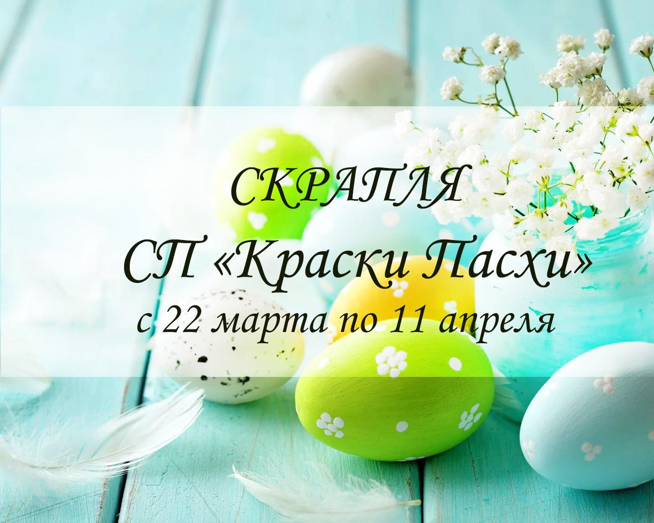 "СП ""Краски Пасхи"" 1 этап"