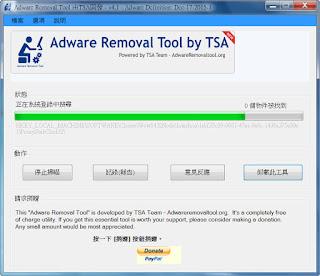 掃描移除首頁綁架、惡意工具列,Adware Removal Tool V4.1 繁體中文綠色免安裝版!