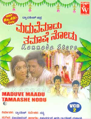 Maduve Maadu Tamashe Nodu 1986 Kannada Movie Watch Online