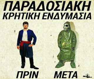στη Κρήτη, το έχουν ρίξει στο τραγούδι και στη ρακή, Ευτυχισμένος λαός…