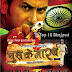 Ghus Ke Marb Bhojpuri Movie First Look Poster