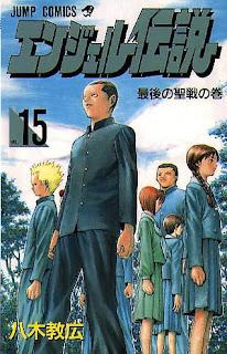 エンジェル伝説 第01-15巻
