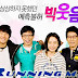 Running Man Episode 186