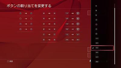 PS4 ボタン割り当て機能
