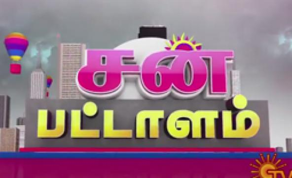 Watch Sun Pattalam Special Show 20th December 2015 Sun tv 20-12-2015 Full Program Show Youtube HD Watch Online Free Download
