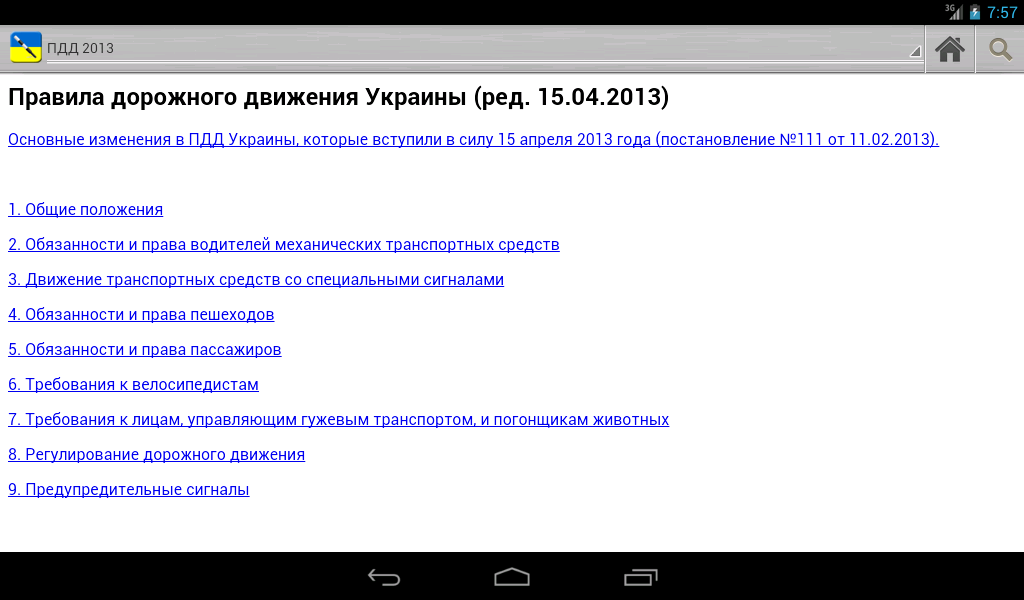 Правила дорожного движения украины 2016 скачать бесплатно на андроид