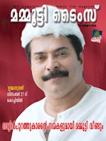 Celebration, Fans Association, Mammootty, Times Magazine, Kochi, Facebook, Entertainment, Kerala News, International News