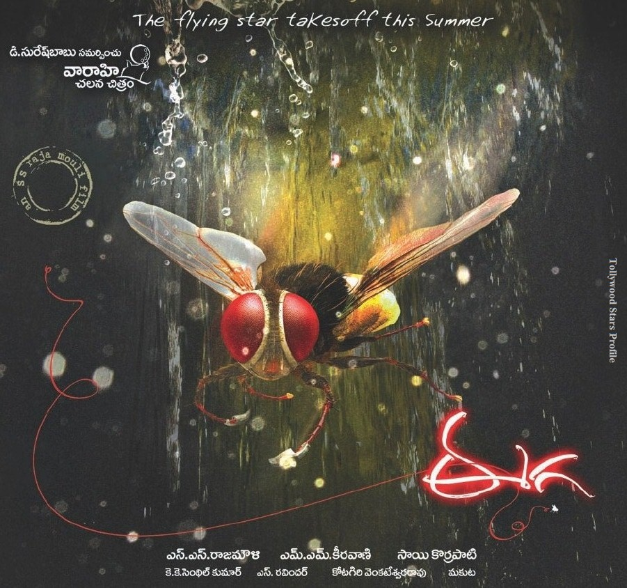 rajamouli eega pics photos stills