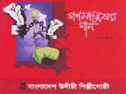 Gono Manusher Gaan-Udichi Shilpi Gosthi Bangla Classic Mp3 Song Album Free Download